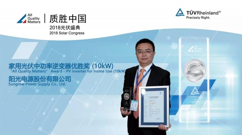 Sungrow Inverter Won the 'All Quality Matters' Award by TUV